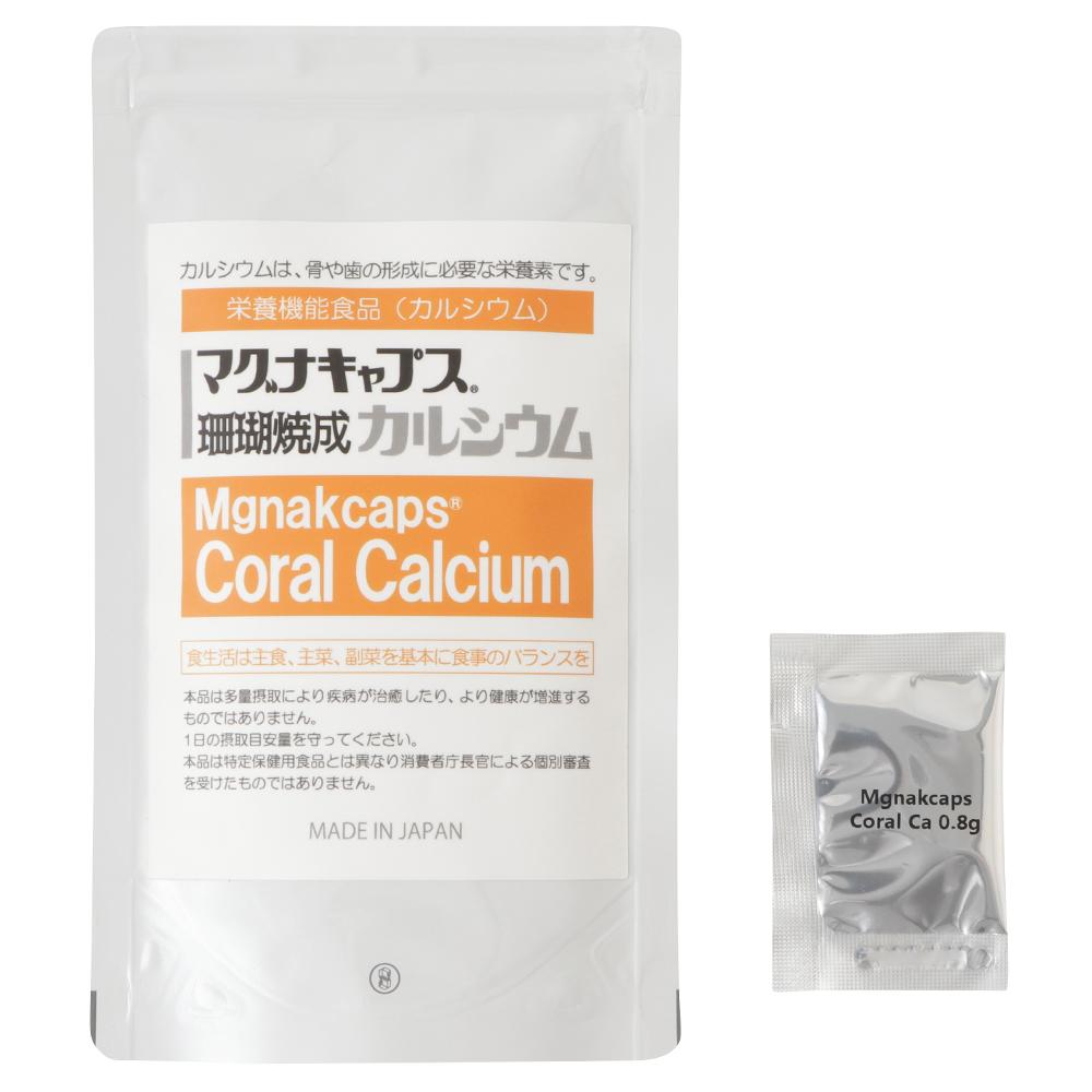 マグナキャプス・珊瑚焼成カルシウム